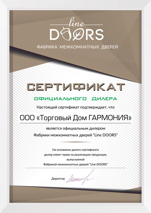 Сертификат-Торговый-Дом-ГАРМОНИЯ