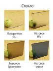 Стекло варианты: прозрачное бесцветное, матовое бесцветное, матовое тонированное бронза или серое