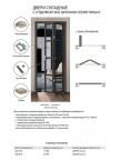 Складные двери книжка Твигги - 2 створки