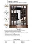 Складные двери книжка Твигги - 4 створки