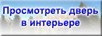 podbor_dveri.png