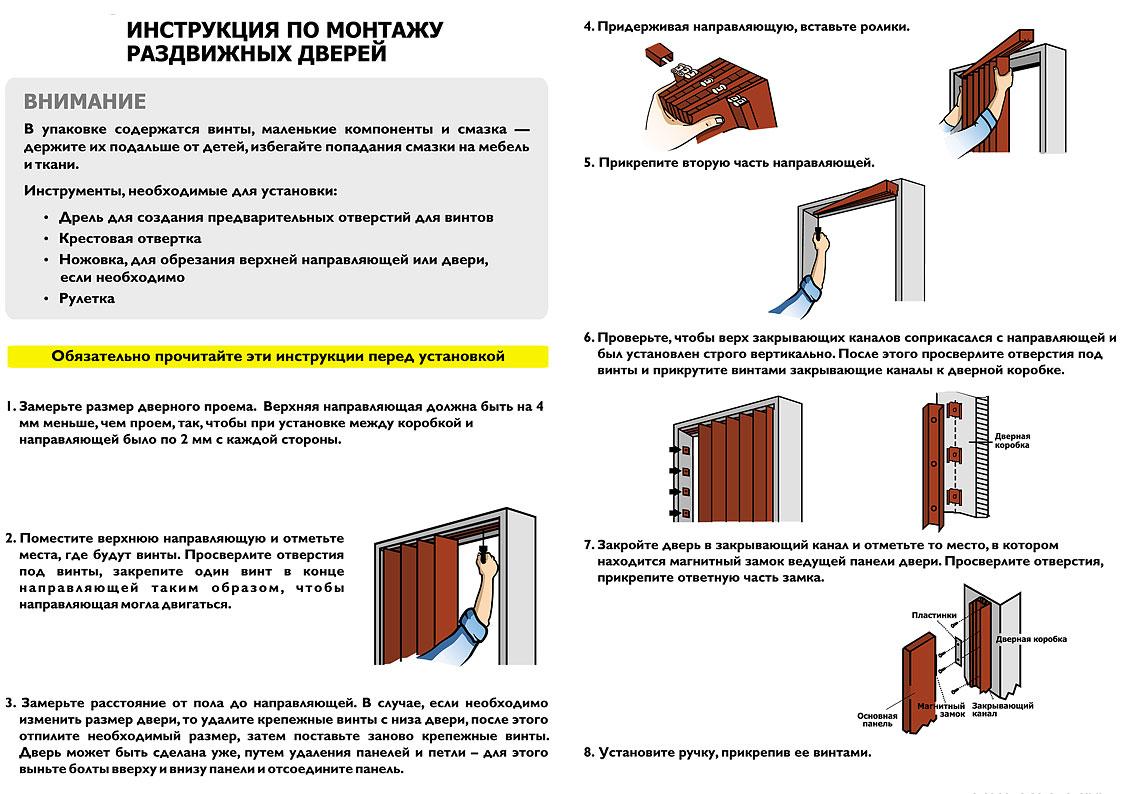 Установка двери своими руками пошаговая инструкция