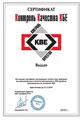 Сертификат на ПВХ профиль